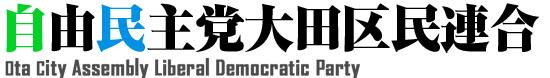 自由民主党大田区民連合